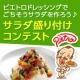 イベント「★盛り付けコンテスト★ピエトロドレッシングでごちそうサラダを作ろう♪」の画像