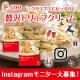 イベント「クリスマスにピッタリ「贅沢トリュフクリーム 」Instagramモニター大募集!」の画像