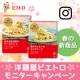 イベント「「洋麺屋ピエトロ」春の新商品モニターキャンペーン」の画像
