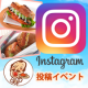 イベント「【ピエトロ】クリーミィでつくる自慢のサンドイッチ☆インスタグラムモニター募集!」の画像