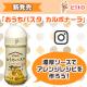 イベント「おうちパスタ NEWフレーバー新登場 インスタグラム モニターキャンペーン」の画像