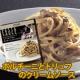 イベント「【ピエトロ】 2015年秋新商品「ポルチーニとトリュフのクリームソース」」の画像