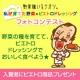 イベント「野菜嫌いをナオソ。私が育てた野菜×ピエトロドレッシングフォトコンテスト☆」の画像
