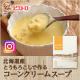 イベント「【ピエトロ】 教えて!「胃腸にやさしく」キャンペーン☆」の画像