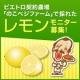 イベント「【ピエトロお届け便】契約農場『のこベジファーム』で採れたレモン30名様」の画像