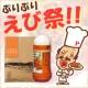 イベント「【海老祭り】みんな大好き!海老商品★食べ比べレポート大募集♪」の画像