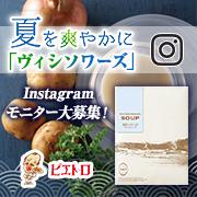夏を爽やかに「ヴィシソワーズ」Instagramモニター大募集!