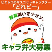 【ピエトロ】ピエトロドレッシングプレゼント☆どれピーキャラ弁選手権!
