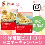「洋麺屋ピエトロ」春の新商品モニターキャンペーン