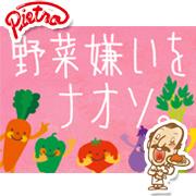 「831ヤサイの日!ピエトロドレッシングを使った 野菜嫌いをナオソ。レシピ大募集!」の画像、株式会社ピエトロのモニター・サンプル企画