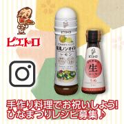 「和風ノンオイル レモン」と「生ソース うめ」を使って、ひなまつり!/モニター・サンプル企画