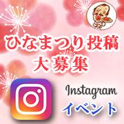 ☆お家de楽しいひな祭り☆をインスタグラムに投稿してね!