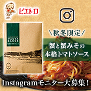 秋冬限定商品 蟹と蟹みその本格トマトソースインスタグラム モニター大募集!!