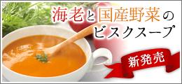 海老と国産野菜のビスクスープ