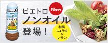 ノンオイル 和風しょうゆ&レモン