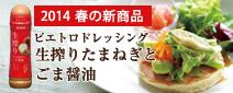 ピエトロドレッシング【生搾りたまねぎとごま醤油】