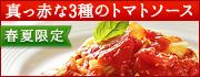 【ピエトロ】ファーマーズ  真っ赤な3種のトマトソース
