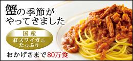 【ピエトロ】ファーマーズ 蟹と蟹みその本格トマトソース
