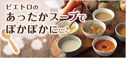 【ピエトロファーマーズスープ】