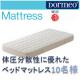 イベント「【2014東京西川】体圧分散性に優れたベッドマットレス一層タイプ10名様」の画像