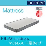 「【2015東京西川】ドルメオ mattress マットレス 一層タイプ 5名様」の画像、西川産業株式会社のモニター・サンプル企画