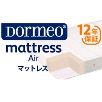 【西川産業】【高反発マットレスDORMEO】モニター募集!
