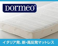 ドルメオ ベッドマットレス 1層タイプ