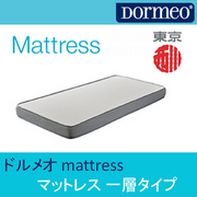 ドルメオ mattress マットレス 一層タイプ