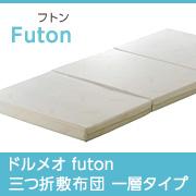 ドルメオ futon 三つ折敷布団 一層タイプ