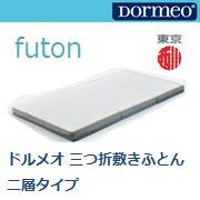 ドルメオ futon 三つ折敷布団 二層タイプ