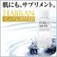 イベント「肌にサプリ!超浸透ビタミンC化粧水【HABRANピュアCホワイト】20名様募集!」の画像