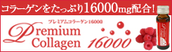 プレミアムコラーゲン16000
