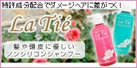 【ラティエ】ノンシリコンシャンプー&コンディショナー