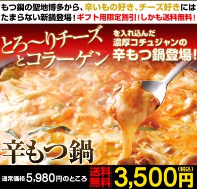 濃厚コチュジャンとチーズのもつ鍋セット【GOLDEN TIMES】