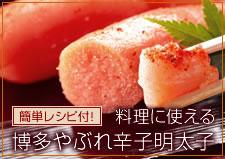 【楽天総合ランキング1位獲得】料理に使える博多やぶれ辛子明太子(切れ子)