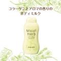 コラーゲンとアロマの香りで、うっとり癒しのボディケア!全身に使えるボディミルク☆/モニター・サンプル企画