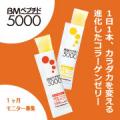 美容と健康、2つのエイジングケアに!カラダ力を変える進化したコラーゲンゼリー☆/モニター・サンプル企画