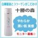 肌の保湿キープに!白樺樹液+高品質コラーゲン&美肌成分たっぷりの保湿ローション☆/モニター・サンプル企画