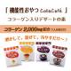 イベント「溶かして、混ぜて、冷やすだけ~♪コラーゲン入りデザートの素★試食モニター募集!」の画像