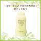 3種のコラーゲンとアロマの香りで癒しのボディケア!全身に使えるボディミルク☆/モニター・サンプル企画