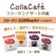 イベント「溶かして、混ぜて、冷やすだけ~♪コラーゲン入り簡単デザートの素★試食モニター募集」の画像
