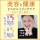 イベント「美容と健康、2つのエイジングケアに! \コラーゲンゼリー/1ヶ月モニター募集★」の画像