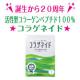 イベント「確かな品質で愛されて20年!活性型コラーゲンペプチド100%【コラゲネイド】」の画像