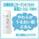 イベント「肌の保湿キープに!白樺樹液+高品質コラーゲン&美肌成分たっぷりの保湿ローション☆」の画像
