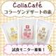 イベント「コラーゲン入り♪【Colla Cafe簡単デザートの素】試食モニター募集★」の画像