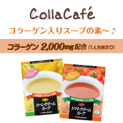「お湯で溶かすだけ!コラーゲン入りスープで美味しく健康に!」の画像、株式会社ニッタバイオラボのモニター・サンプル企画