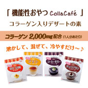 「溶かして、混ぜて、冷やすだけ~♪コラーゲン入りデザートの素★試食モニター募集!」の画像、株式会社ニッタバイオラボのモニター・サンプル企画