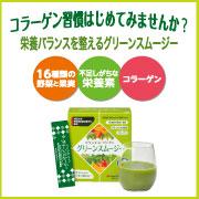 春から新習慣!バランスコラーゲン「グリーンスムージ―」で健康習慣はじめてみませんか?1ヶ月モニタ-募集!