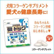 愛犬の健康長寿に!犬用コラーゲンサプリメント「健・ドッグ」1ケ月モニター募集!