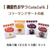 株式会社ニッタバイオラボの取り扱い商品「「コラカフェ簡単デザートの素」 アソートセット」の画像